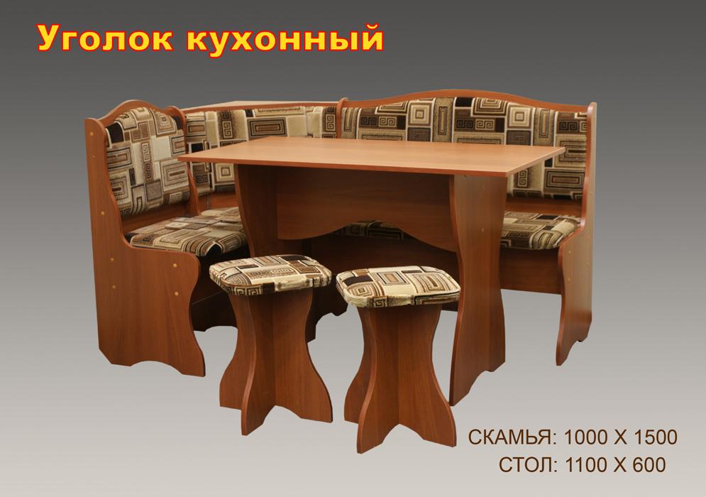 Кухонный уголок своими руками из лдсп