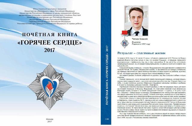 Горячее сердце Алексея Чеглова
